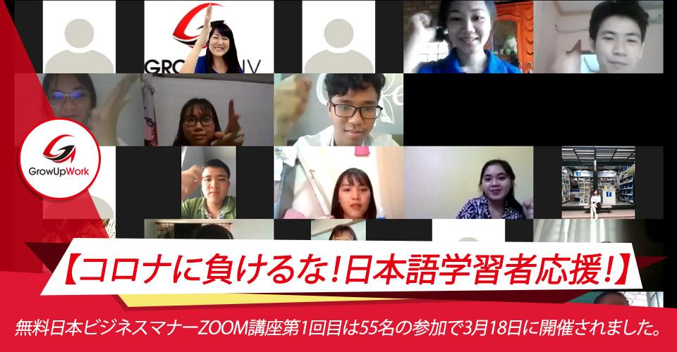 無料日本ビジネスマナーzoom講座第1回目は55名の参加で3月18日に開催されました。